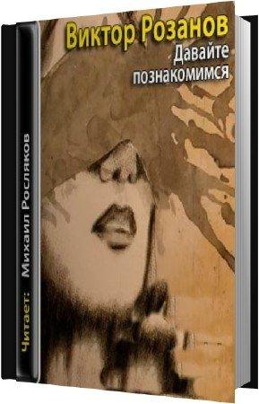 Розанов Виктор - Давайте познакомимся (Аудиокнига)