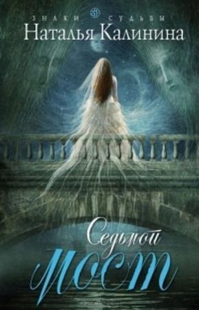 Знаки судьбы (35 книг) (2011-2015)