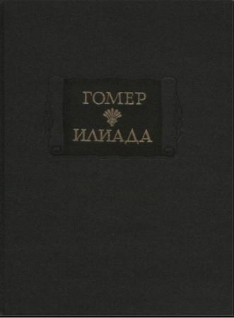 Гомер - Илиада (2008)