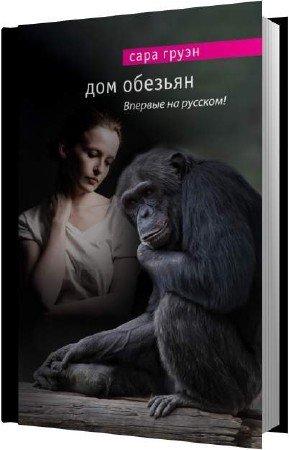 Груэн Сара - Дом обезьян (Аудиокнига)