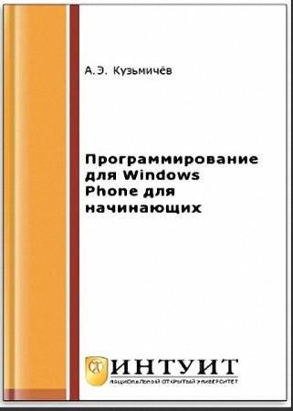 Антон Кузьмичев - Программирование для Windows Phone для начинающих