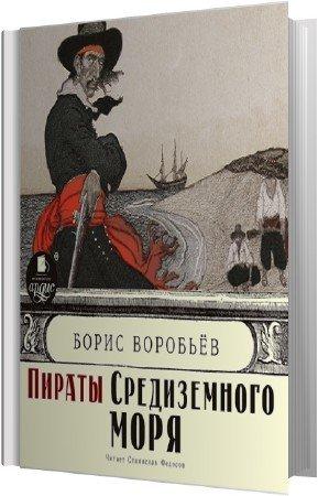 Воробьев Борис - Пиратские хроники (Аудиокнига)