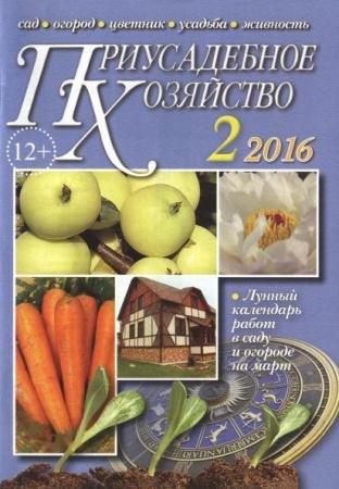 Приусадебное хозяйство №2 (февраль /  2016)