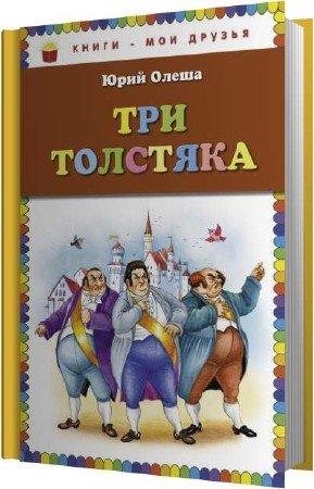 Олеша Юрий - Три толстяка (Аудиокнига)