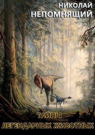 Непомнящий Николай - Тайны легендарных животных (Аудиокнига)
