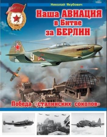 Николай Якубович - Наша авиация в Битве за Берлин. Победа