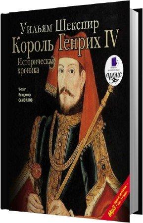 Шекспир Уильям - Король Генрих IV. Историческая хроника (Аудиокнига)