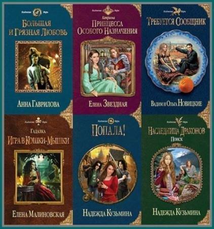 Колдовские Миры (92 книги) (2011-2015)