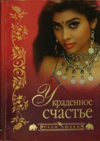 Ради любви (9 книг) (2007-2008)