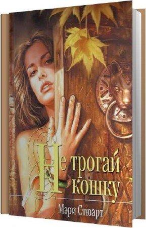 Стюарт Мэри - Не трогай кошку (Аудиокнига)