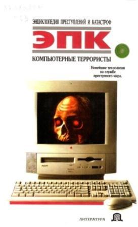 Энциклопедия преступлений и катастроф (16 книг) (1996-1998)