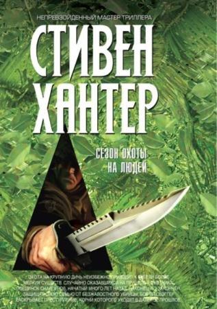 Стивен Хантер - Собрание сочинений (17 книг) (1994-2015)