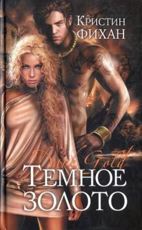 Темная любовь (30 книг) (2010-2012)