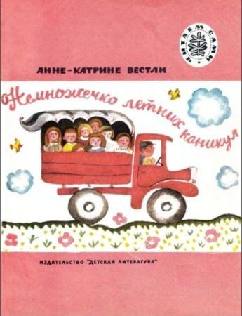 Анне Вестли - Собрание сочинений (12 книг) (1962-1992)