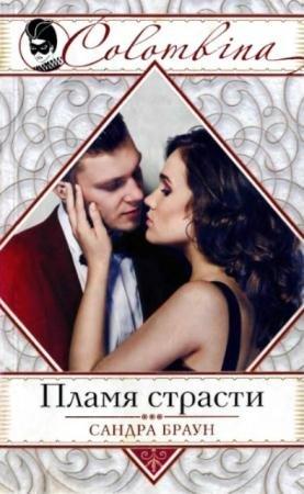 Colombina. Серия бестселлеров о любви (16 книг) (2013-2015)