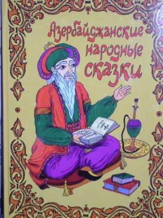 Азербайджанские народные сказки (1941)