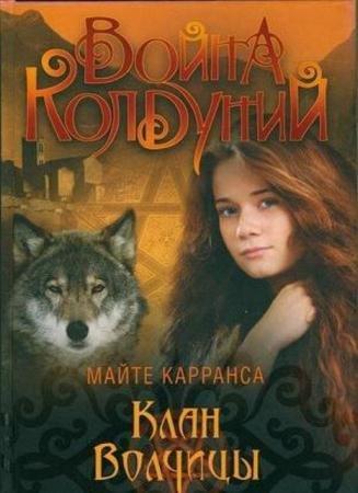 Майте Карранса - Собрание сочинений (5 книг) (2010-2012)