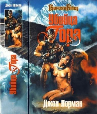 Джон Норман - Собрание сочинений (26 книг) (1992-2006)