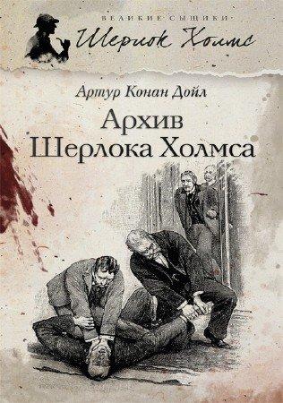 Конан Дойль Артур - Архив Шерлока Холмса (Аудиокнига) читает С. Ларионов