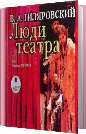 Гиляровский Владимир - Люди театра (Аудиокнига)