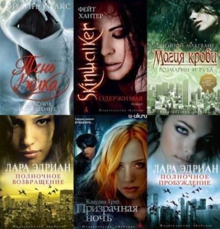LUX (После сумерек) (28 книг) (2010-2012)