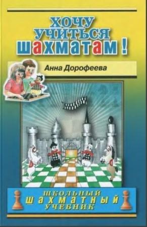 Анна Дорофеева - Хочу учиться шахматам! (2 книги) (2012-2013)
