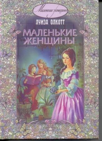 Маленькие женщины (24 книг) (2002-2015)
