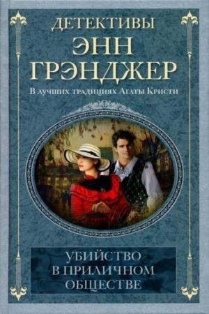 Детективы Энн Грэнджер (22 книги) (2009-2014)