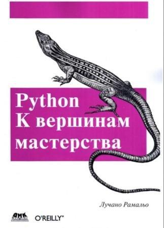 Лучано Рамальо - Python. К вершинам мастерства (2016)