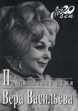 Васильева Вера - Продолжение души (Аудиокнига)