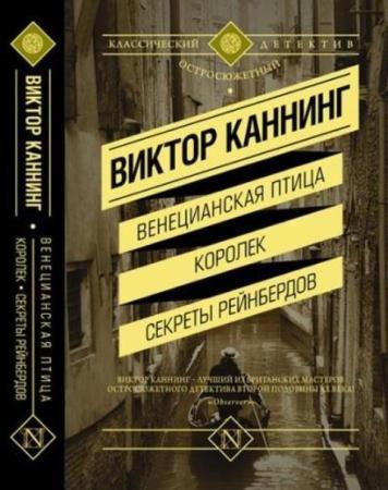 Виктор Каннинг - Собрание сочинений (14 книг) (1990-2015)