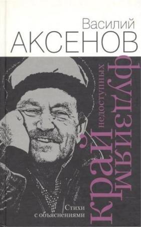 Василий Аксенов - Собрание сочинений (150 произведений) (1959-2016)