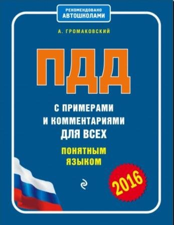 Алексей Громаковский - ПДД с примерами и комментариями для всех понятным языком (2016)