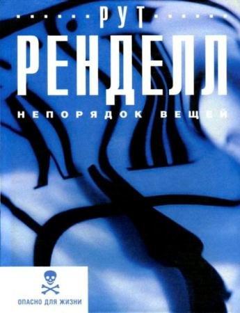 Опасно для жизни (23 книги) (2004-2005)