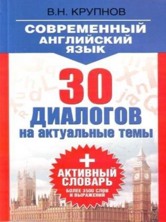 Анатолий Крупнов - Современный английский язык. 30 диалогов на актуальные темы