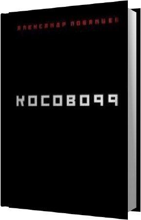 Лобанцев Александр - Косово 99 (Аудиокнига)