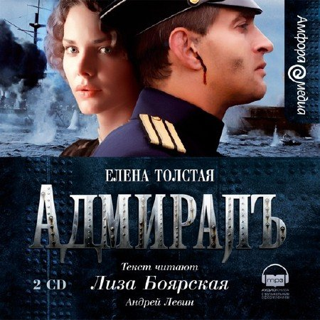 Толстая Елена - Адмиралъ (Аудиокнига)