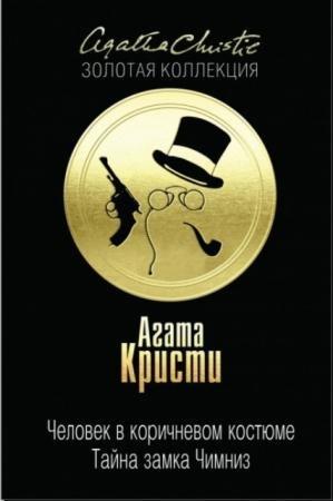 Агата Кристи - Человек в коричневом костюме. Тайна замка Чимниз (2015)