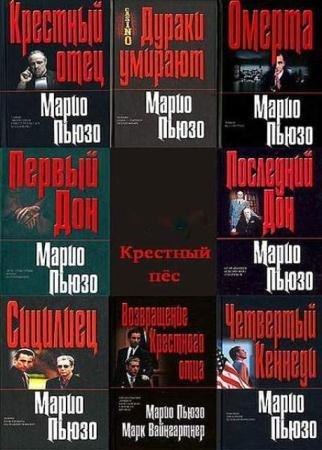 Крестный отец (13 книг) (2000-2008)