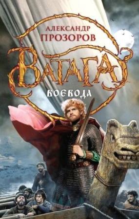 Ватага (30 книг) (2013-2015)