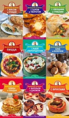 Александр Селезнев - Домашние пироги и выпечка от Александра Селезнёва (16 книг) (2010-2011)