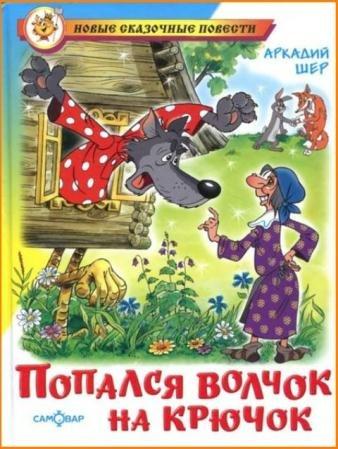 Новые сказочные повести (21 книга) (2000-2012)