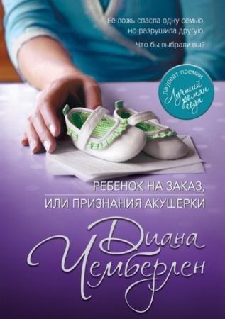 Диана Чемберлен - Собрание сочинений (14 книг) (1995-2015)