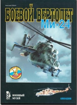 Николай Секач - Боевой вертолет Ми-24 (2001)