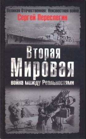 Сергей Переслегин - Вторая мировая: Война между Реальностями (2006)