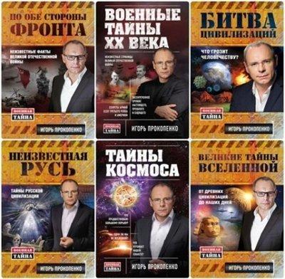 Игорь Станиславович Прокопенко - Военная тайна (19 книг) (2011-2016)