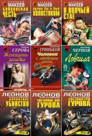 Русский бестселлер (908 книг) (1995-2016)