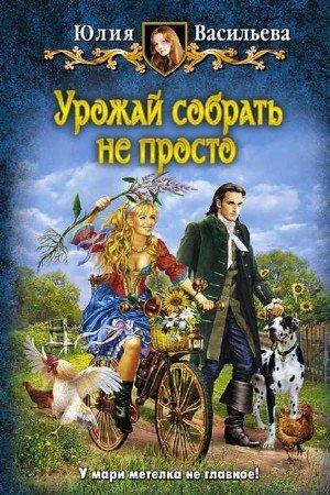 Васильева Юлия - Урожай собрать не просто (Аудиокнига)