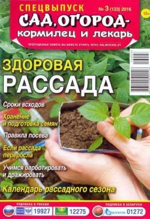 Сад, огород – кормилец и лекарь. Спецвыпуск №3 (февраль /  2016)