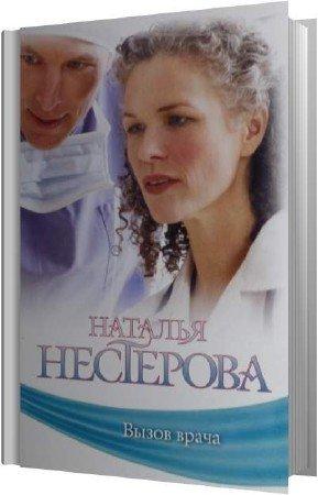 Нестерова Наталья - Вызов врача (Аудиокнига)